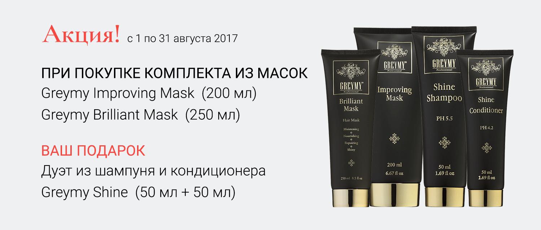https://greymy.ru/akcii